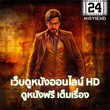 หนัง HD เว็บดูหนังออนไลน์ พากย์ไทย เต็มเรื่อง